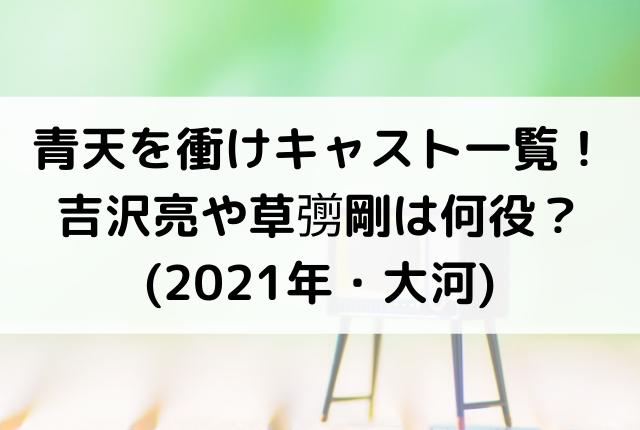 大河ドラマ 2021 2022