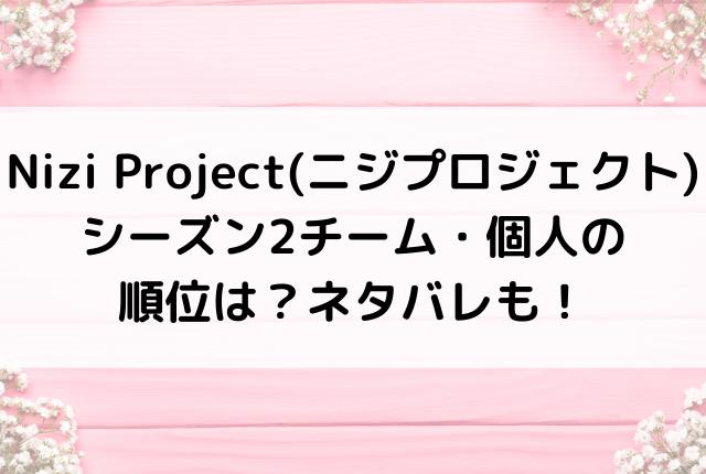 プロジェクト ニジ