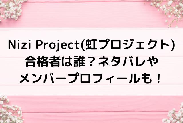 プロジェクト 韓国 合宿 虹