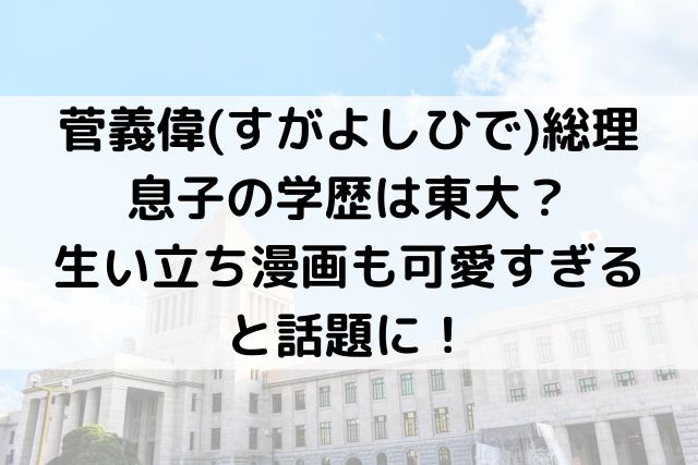 大臣 経歴 す が 総理 長男
