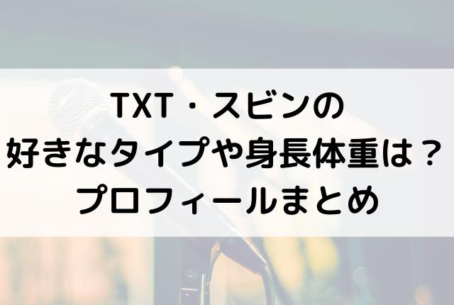 Txt 身長
