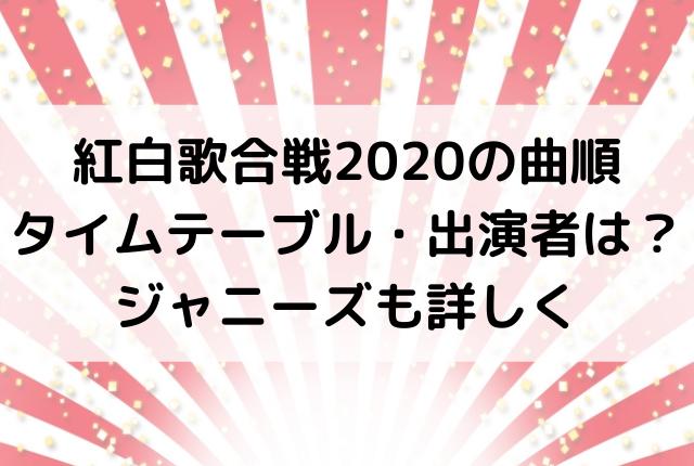 2020 紅白 順番