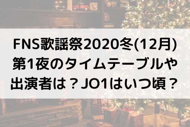 出演 順 歌謡 エフエヌエス 祭 2020
